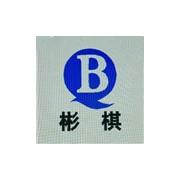 石家庄彬棋水处理设备科技有限公司的形象照片