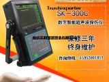 苏科 SK-300C全数字智能超声波探伤仪/焊缝探伤仪