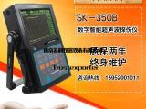 苏科 SK-350B全数字智能超声波探伤仪/焊缝探伤仪