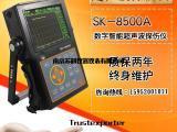 苏科 SK-8500全数字智能超声波探伤仪/焊缝探伤仪