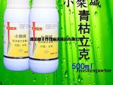 厂家批发有机绿色杀菌剂青枯立克防治番茄青枯病茎基腐病