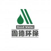 安徽固德环保科技有限公司的形象照片