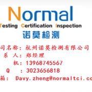 杭州诺莫检测技术有限公司的形象照片