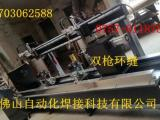 氢气罐、氧气罐出气嘴自动焊接机 环缝焊接机