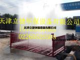 天津大港区工地冲洗设备,建筑工地冲洗设备