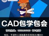 (云舟教育)平湖哪里有学CAD制图培训零基础学CAD画图