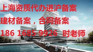 外省市企业进沪备案进苏备案管理要求