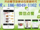 微信智慧餐饮餐厅社交营销模式