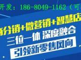 微信电商分销系统开发