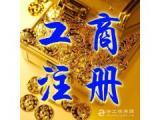 上海加急办理劳务派遣经营许可证