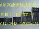 电池板回收-太阳能电池板回收-太阳能电池板回收公司