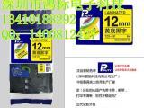 普贴标签带12mm黄底黑字TZ2-631