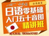 平湖哪里学日语云舟教育日语培训课堂以听说为主