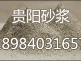 高强修补砂浆,贵阳高强水泥砂浆