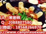 在哪可以学地锅鸡的正宗做法教地锅鱼配方培训多少钱