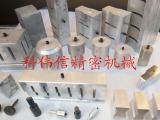 苏州超声波焊接机模具配件