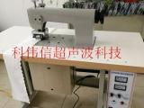 苏州科伟信牌超声波无线缝合机