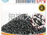 铜矿砂 喷砂除锈 表面清理 可多次回收利用【河南大广】