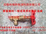 醇基燃料灶具--饭店专用红油阀