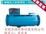 过滤型电子水处理仪生产厂家