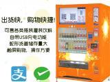 自动饮料机制冷制热饮料机全自动售货机全自动饮料售货机