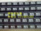 MHPC一级代理网络变压器M1119ANL