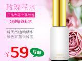 厂家正品大马士革玫瑰纯露花水提亮肤色补水爽肤保湿化妆美白按摩