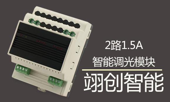翊创智能照明控制系统调光模块的分类