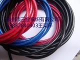 SANJIN涂塑钢丝绳、注塑钢丝绳-耐磨、防锈、不伤设备