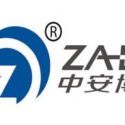 深圳市中安博科技有限公司的形象照片