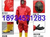 厂家供应RFH-01轻型消防防化服,消防员防护服,防化服厂家