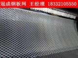 边坡支护用钢板网/涂漆钢板网/护坡钢板网/冠成