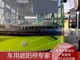 中通客车驾驶室遮阳帘定制,上久厂家直销客车公交车遮阳遮光卷帘