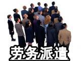 上海注册劳务派遣公司怎么办理