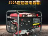 小型250安汽油发电电焊两用机