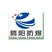 乐清市腾阳防爆电器有限公司的形象照片