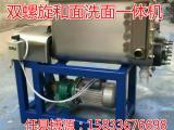博源供应洗面筋机型号-全套设备|洗面机报价