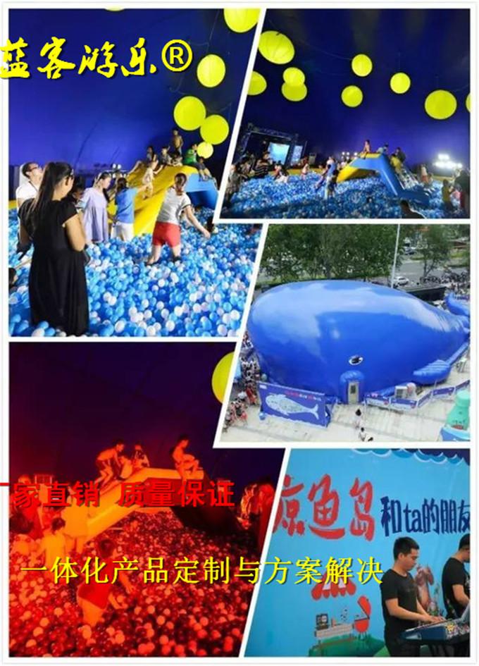 郑州鲸鱼岛气模乐园游乐设备公司现货供应高端鲸鱼岛乐园活动道具