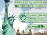 注册美国公司营业执照