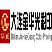 大连金华光彩色印刷有限公司的形象照片