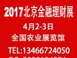 2017中国金融展-第九届北京投资理财博览会
