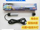 君睿专业生产紫盾潜水式20w鱼缸紫外线杀菌灯