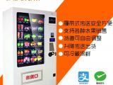 自动果蔬机自动水果机自动蔬菜销售机