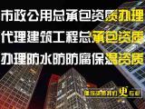 代办北京市政工程资质详细费用及标准