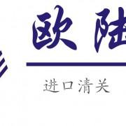 深圳市欧陆货运代理有限公司的形象照片