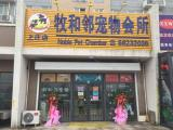北京上庄宠物服务就选牧和邻宠物会所(上庄店)