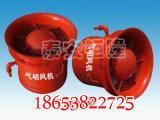 FQC№2.8气动风机厂家直销,FQC№2.8气动风机价格