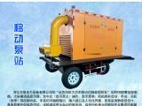 WX型移动泵站厂家直供全国各地防汛救灾的现场WX 型移动泵站