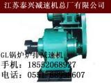 正宗老式锅炉辅机用GL-20P炉排减速器现货