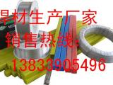 DJ707焊条